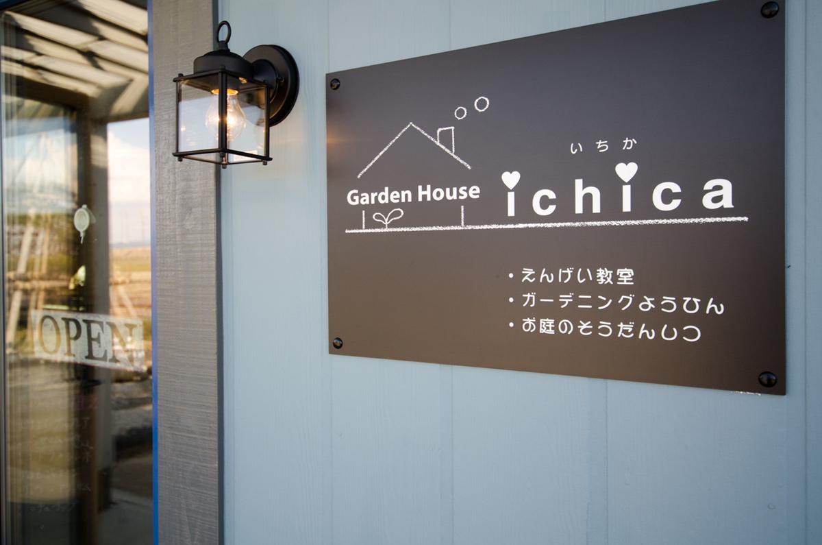 Garden House ichica(いちか)